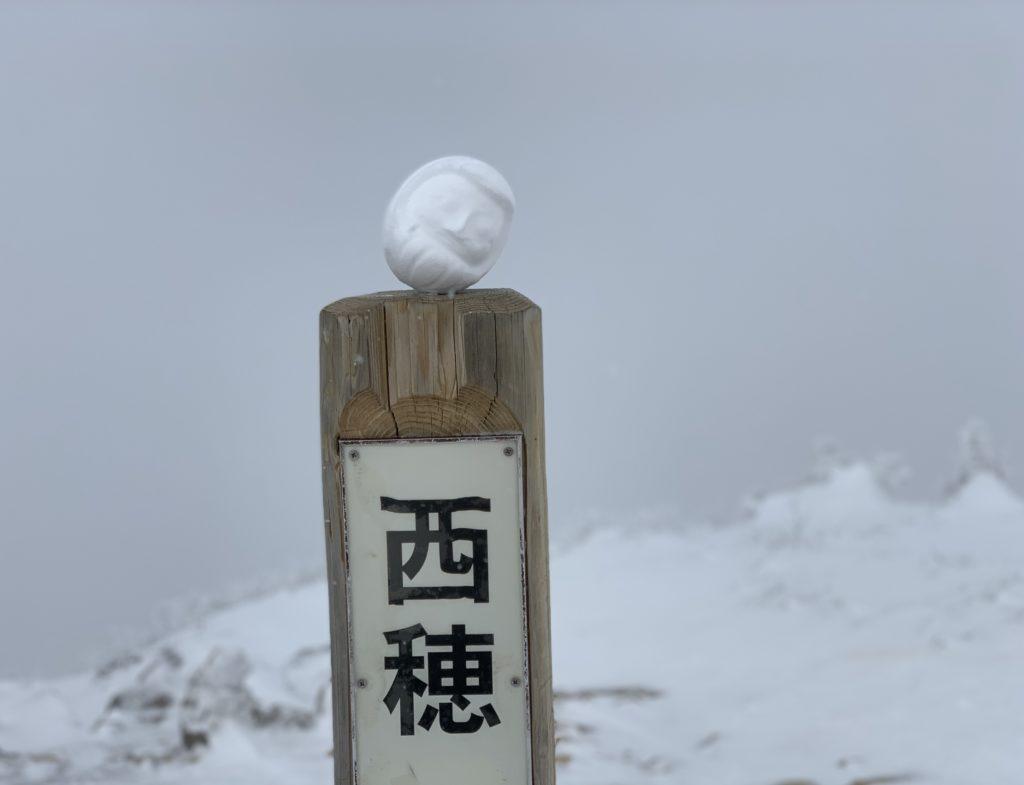 厳冬期・西穂丸山・丸山と雪だるま2