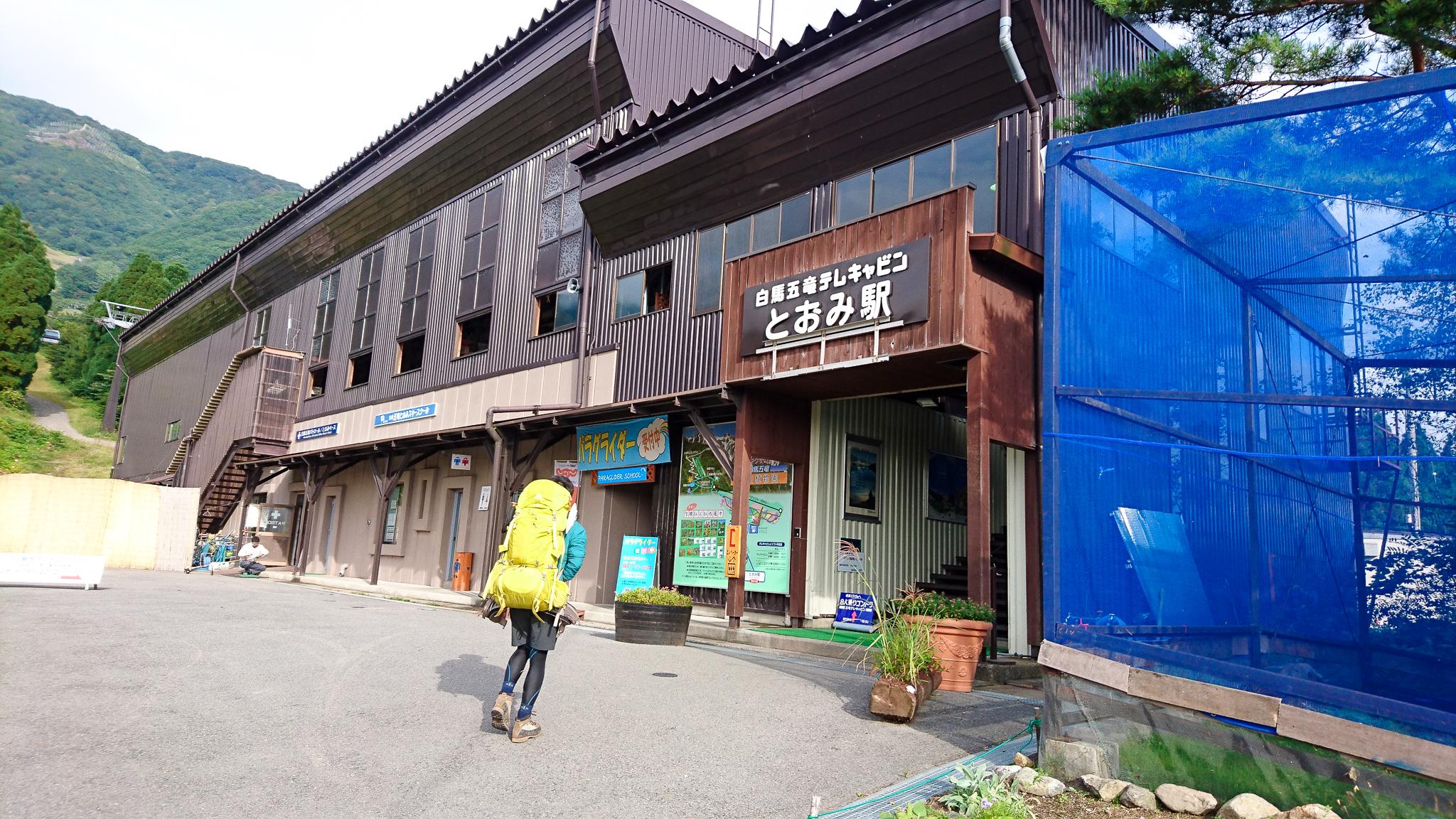 白馬五竜スキー場・テレキャビン・とおみ駅
