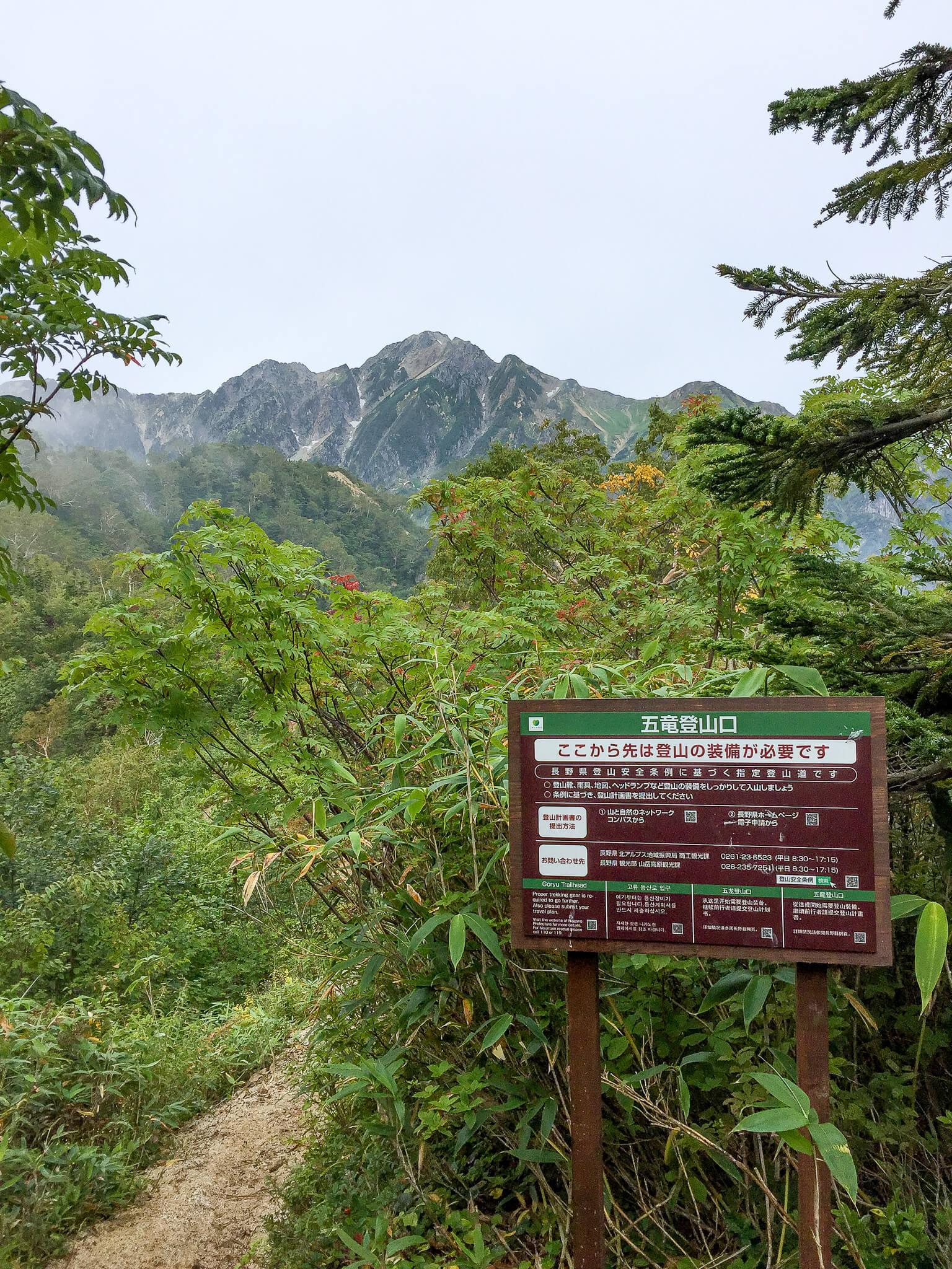 五竜岳・五竜山登山口