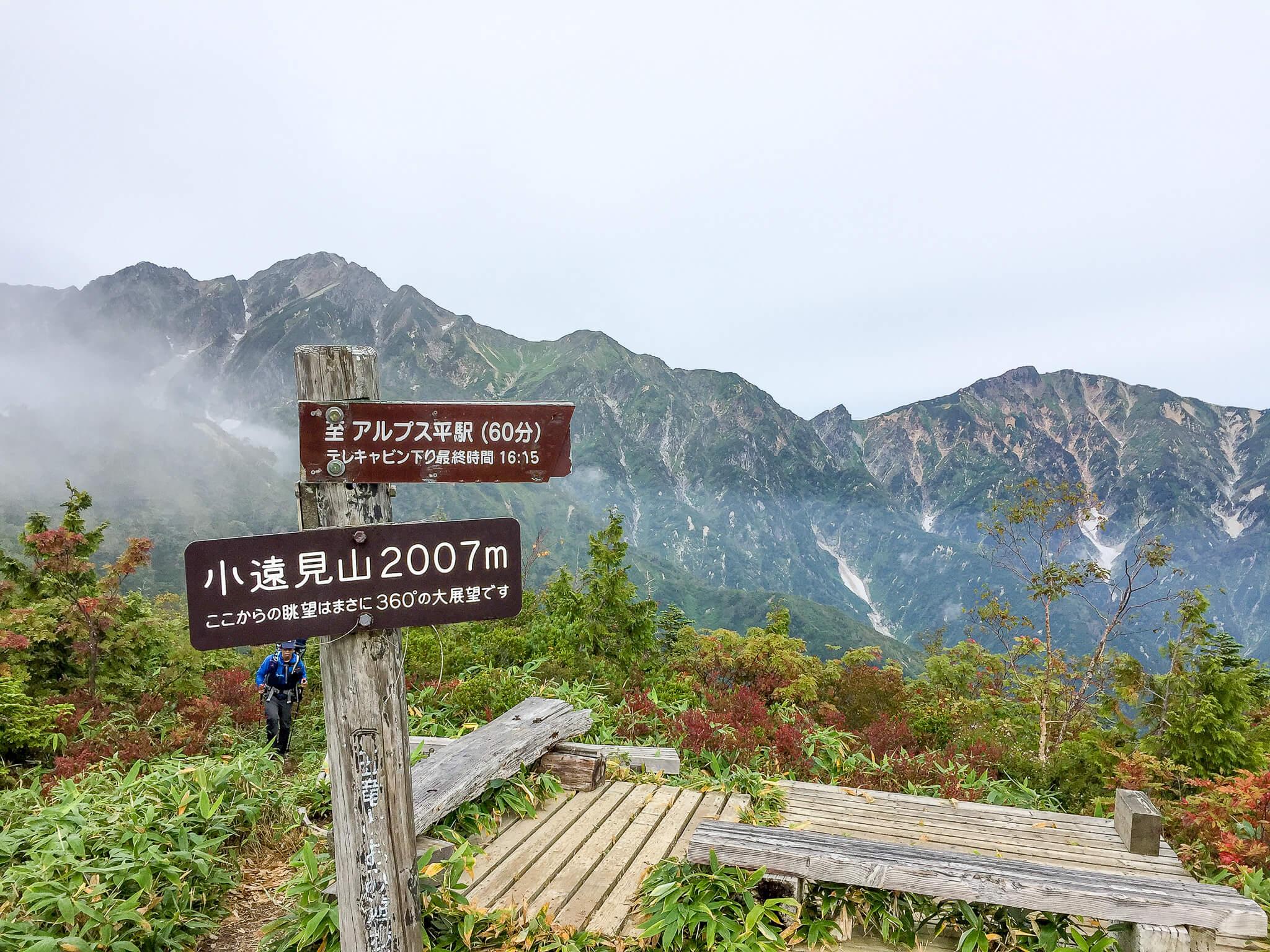 五竜岳・小遠見山山頂