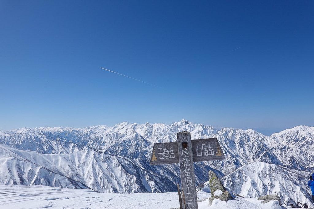 積雪期・唐松岳・唐松岳山頂からの絶景