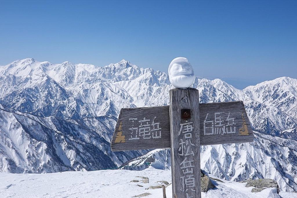 積雪期・唐松岳・唐松岳山頂からの剱岳、立山三山(浄土山、雄山、別山)、雪だるま