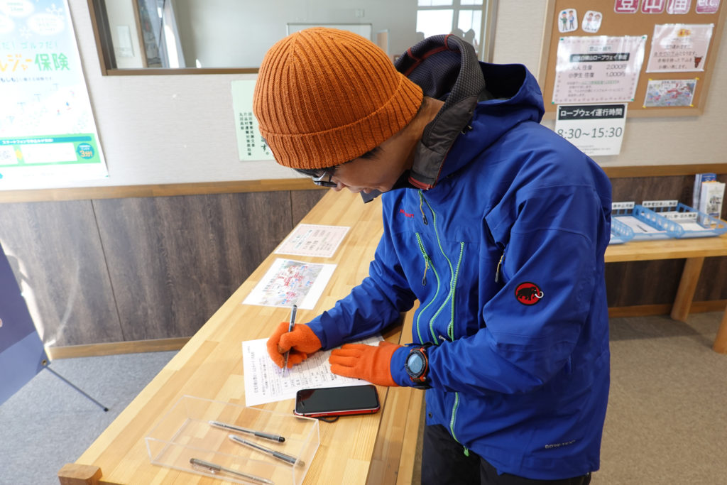 残雪期・日光白根山・丸沼高原スキー場にて登山届を提出しましょう