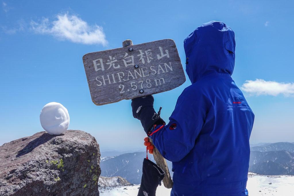 残雪期・日光白根山・テッテレー♪日光白根山、リベンジ大成功!
