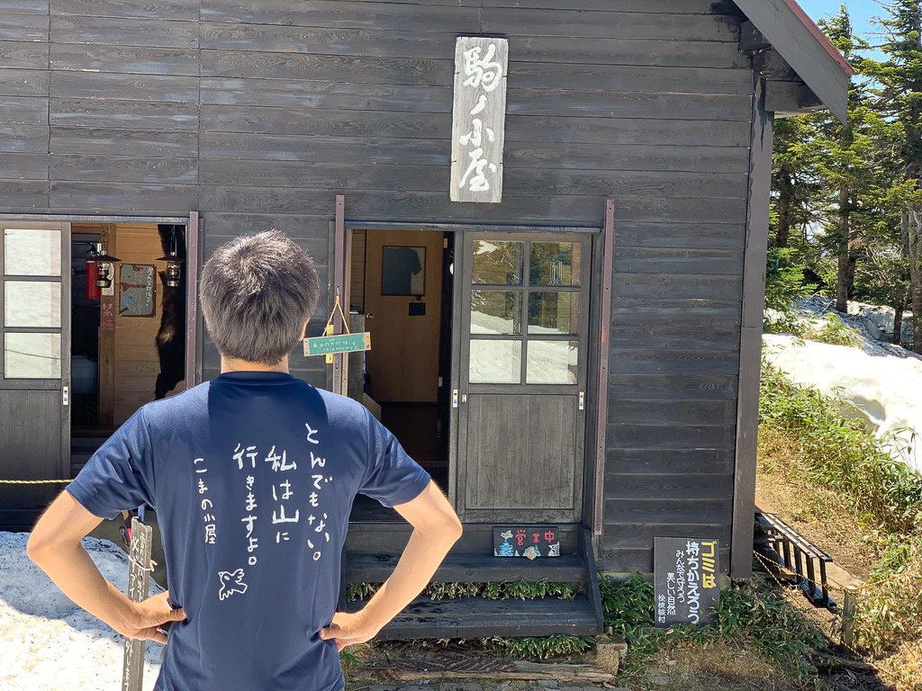 残雪期・会津駒ヶ岳・駒の小屋と念願のTシャツ