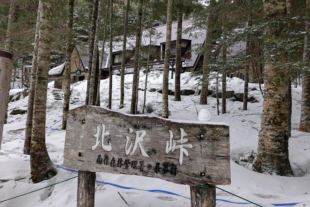 残雪期・甲斐駒ヶ岳・北沢峠