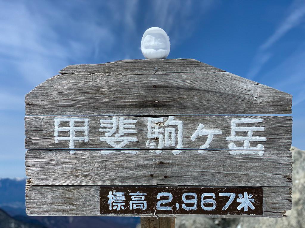 残雪期・甲斐駒ヶ岳・甲斐駒ヶ岳山頂標識と雪だるま