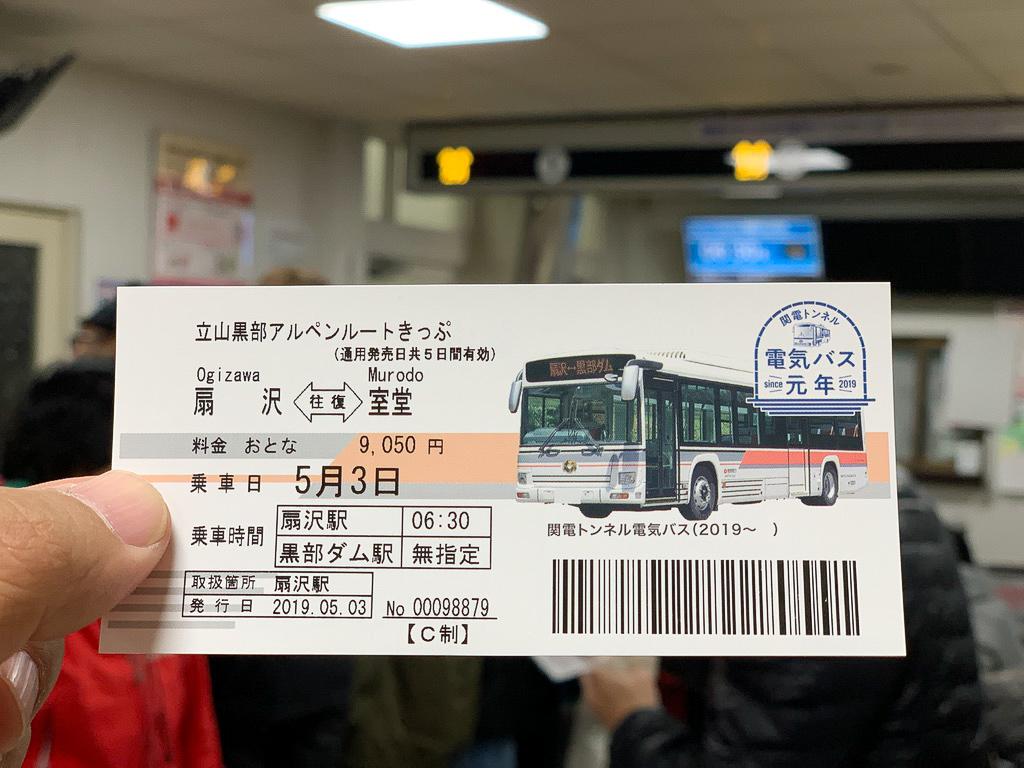 残雪期・奥大日岳・立山黒部アルペンルートきっぷ