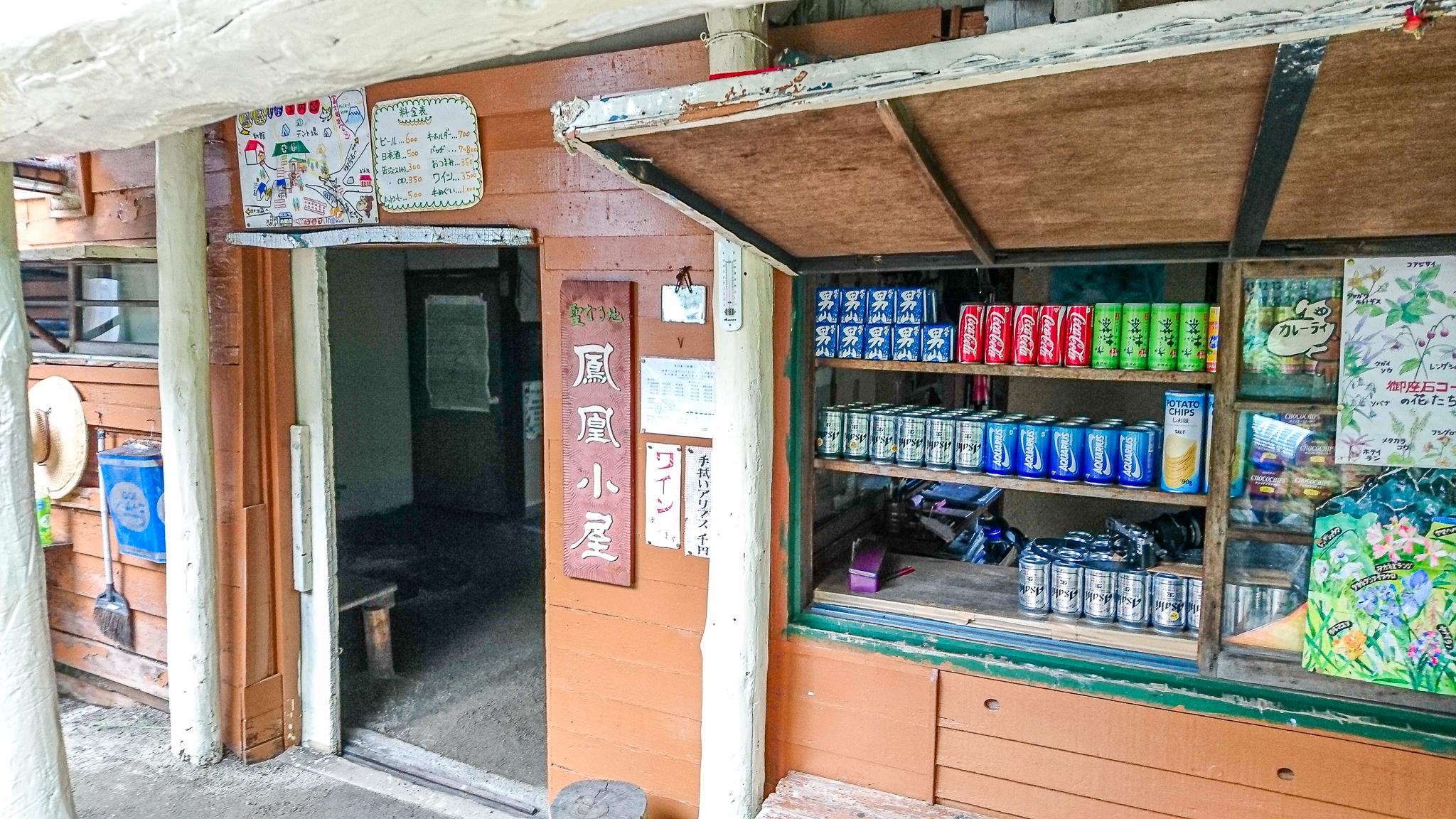 鳳凰三山・鳳凰小屋の売店
