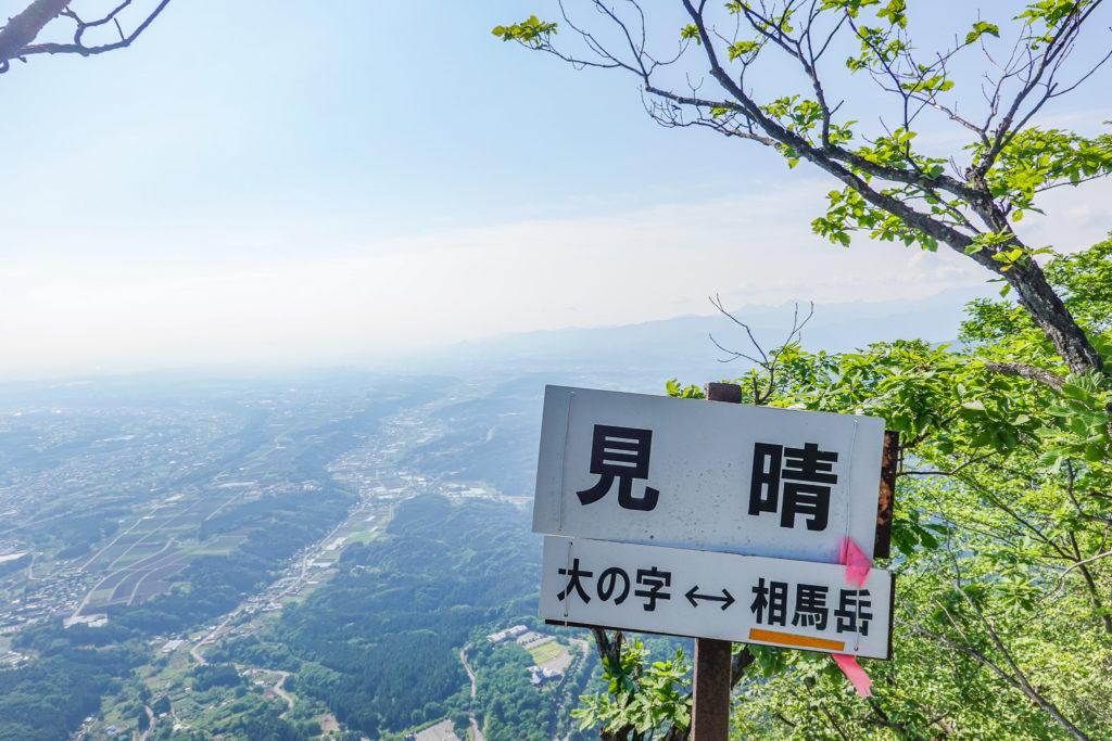 妙義山・表妙義(白雲山、相馬岳)・見晴