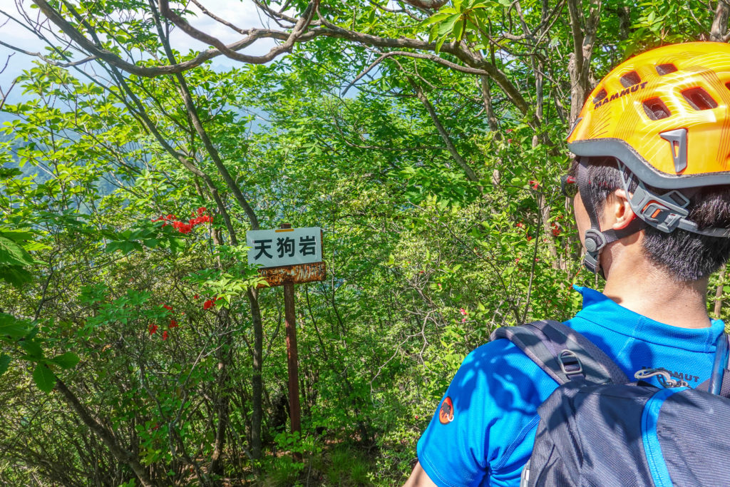 妙義山・表妙義(白雲山、相馬岳)・天狗岩