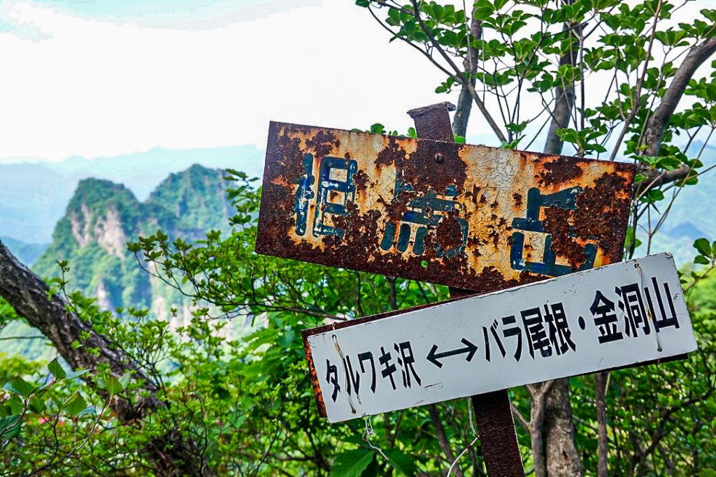 妙義山・表妙義(白雲山、相馬岳)・相馬岳山頂
