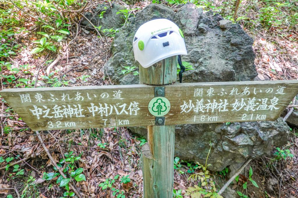 妙義山・表妙義(白雲山、相馬岳)・タルワキ沢出合