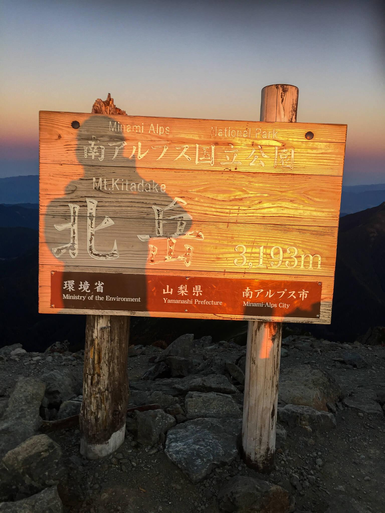 北岳・朝日に染まる山頂標識