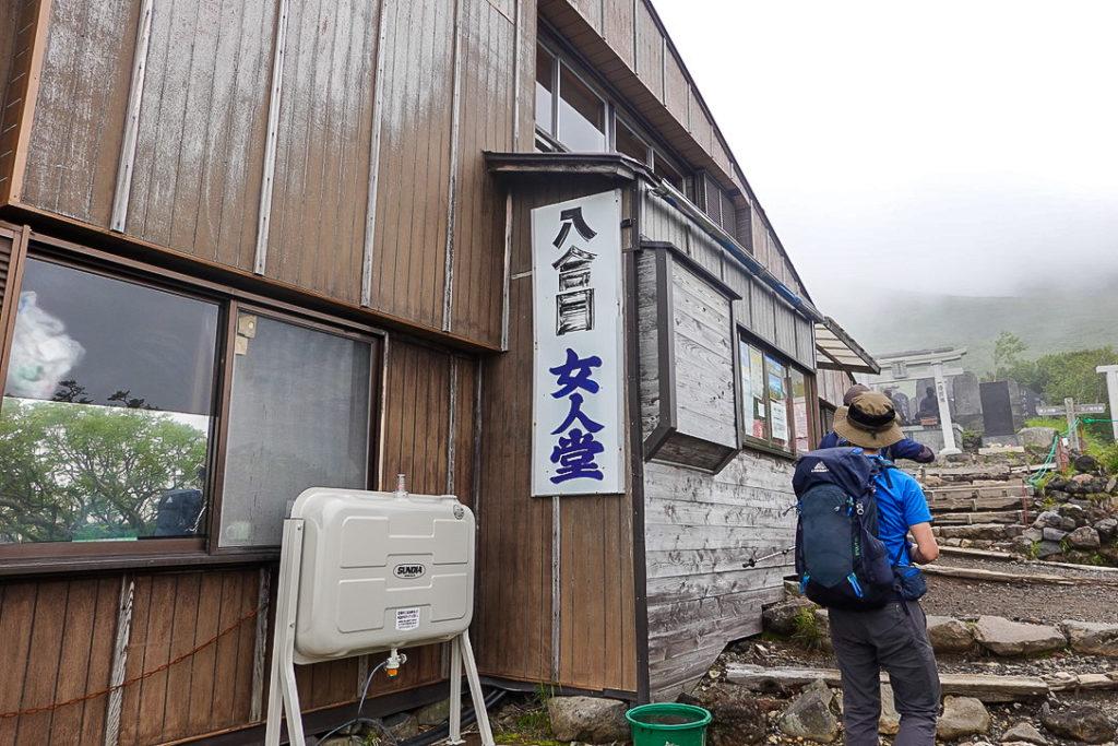御嶽山・八合目女人堂(金剛堂)