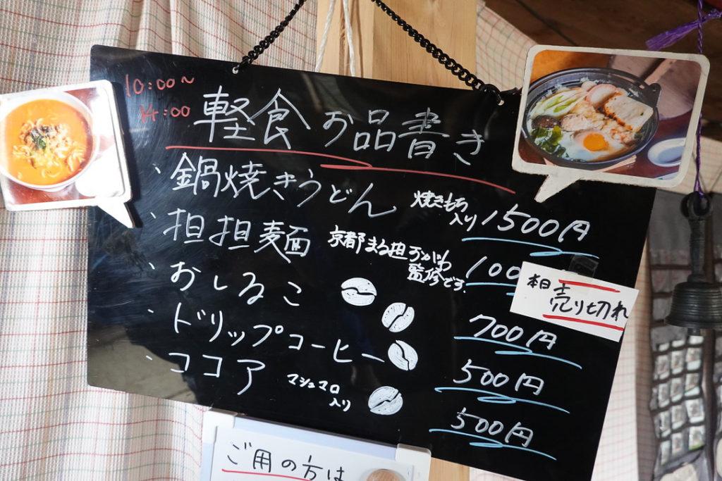 御嶽山・二ノ池ヒュッテの担々麺(売り切れ)