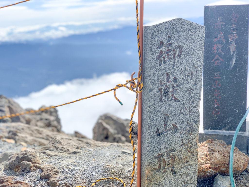 御嶽山・御嶽山山頂標識