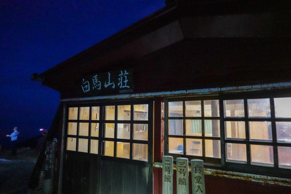 白馬岳・白馬山荘