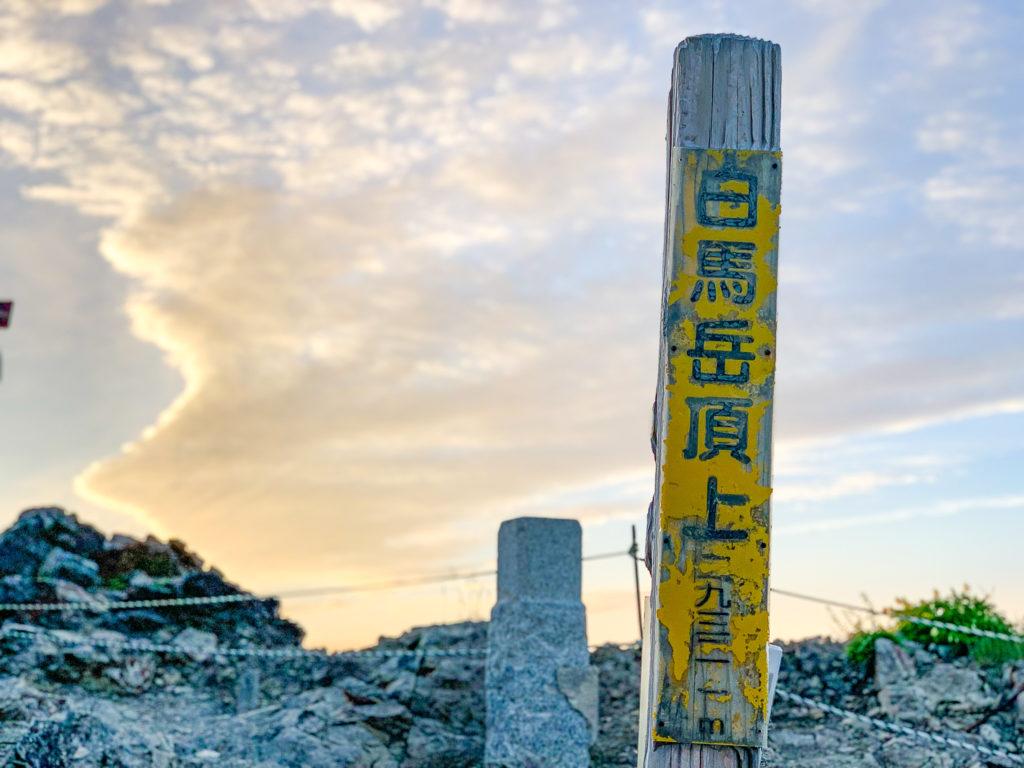白馬岳・白馬岳山頂標識