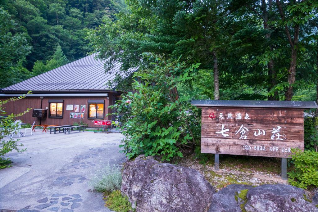 裏銀座・七倉山荘