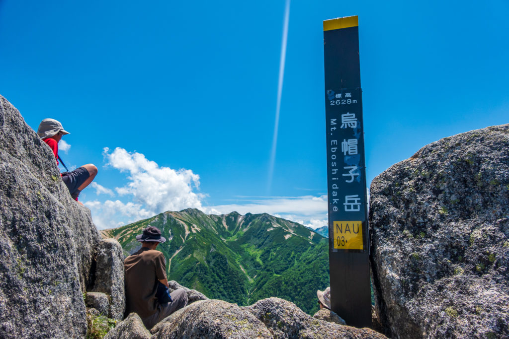 裏銀座・烏帽子岳・烏帽子岳の山頂標識