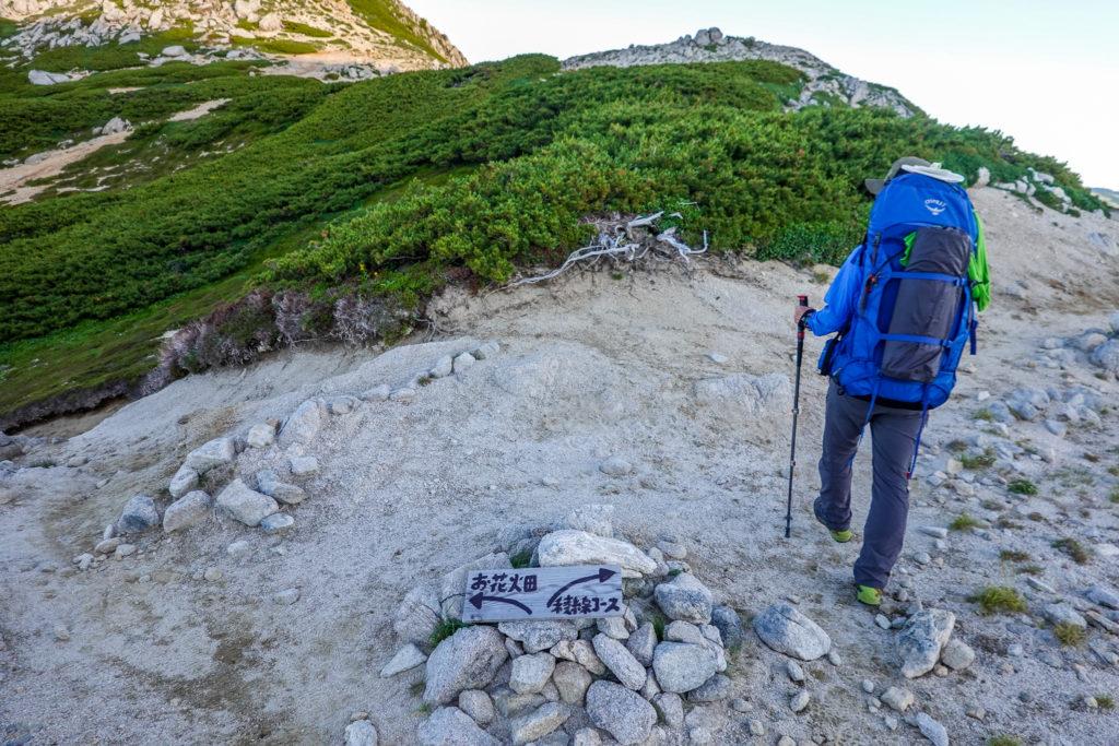 裏銀座・稜線コースとお花畑コースの分岐(看板)