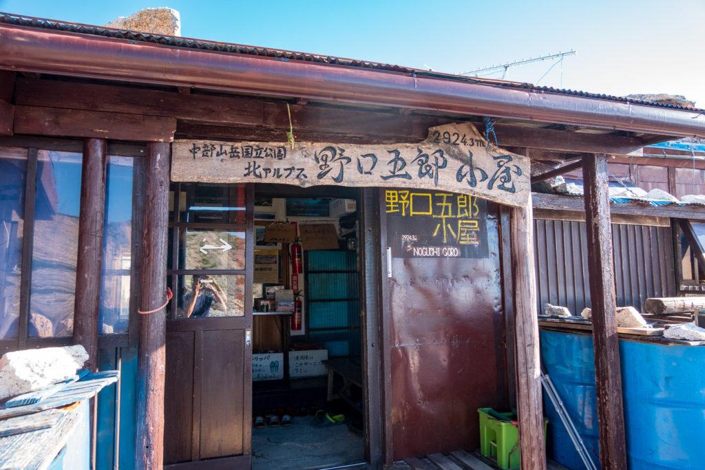 裏銀座・野口五郎小屋入口