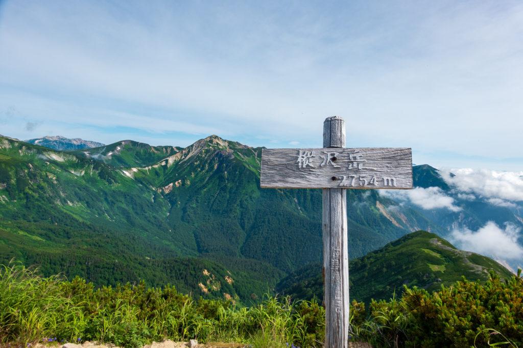 裏銀座・もひとつあった樅沢岳山頂標識