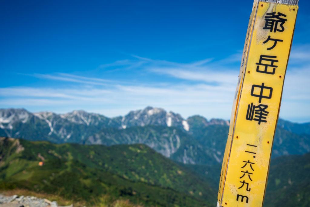 鹿島槍ヶ岳・爺ヶ岳・爺ヶ岳(中峰)山頂