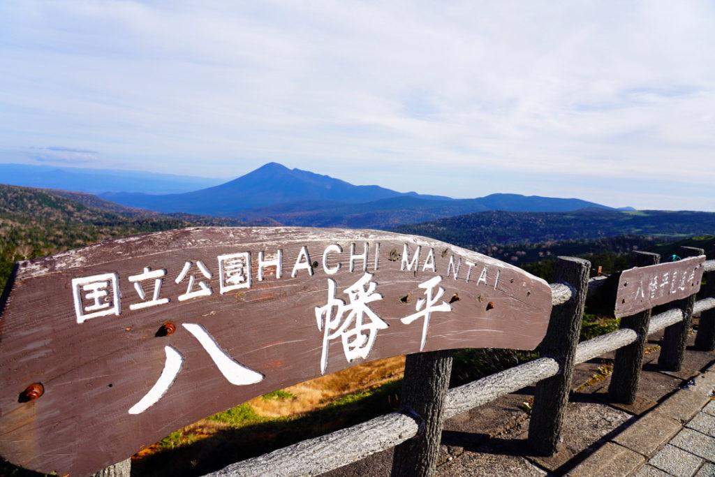 八幡平・国立公園八幡平