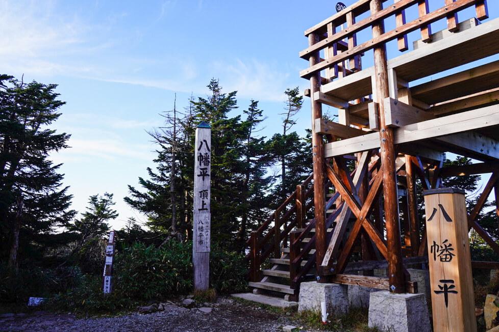 八幡平・八幡平山頂