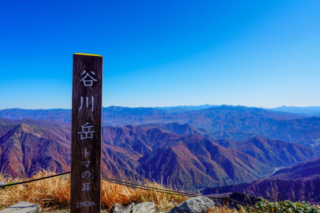 谷川岳・トマの耳山頂標識