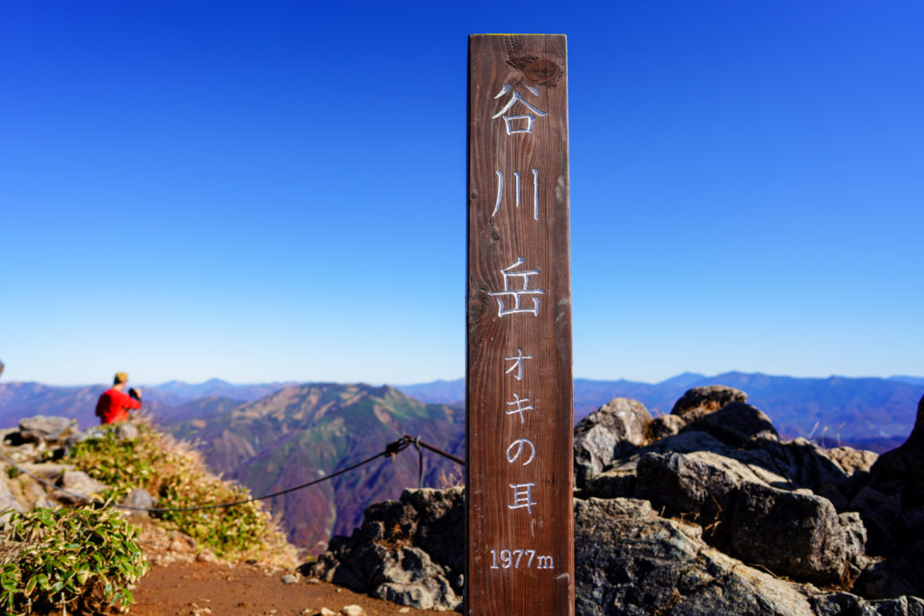 谷川岳・オキノ耳山頂標識