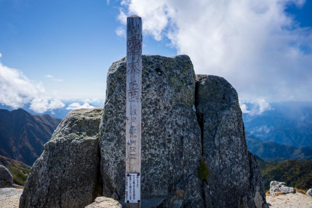 空木岳・空木岳山頂標識