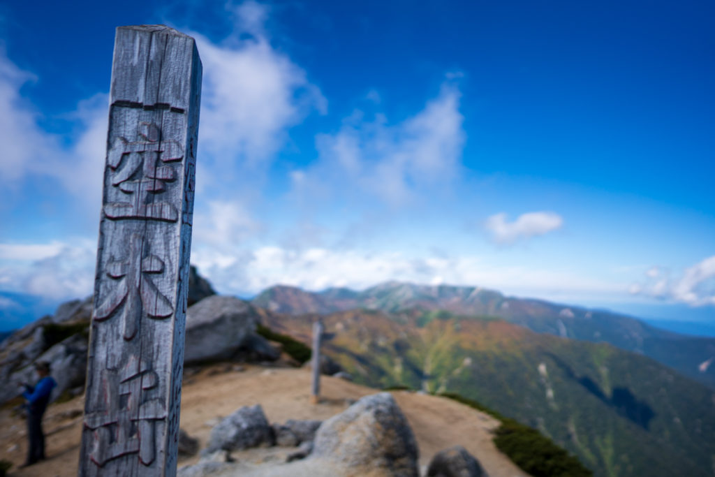 空木岳・空木岳山頂標識、その2