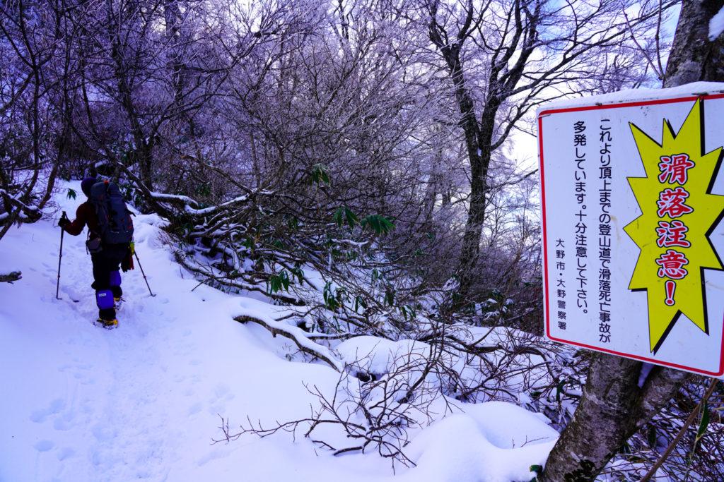 積雪期・荒島岳・滑落注意!
