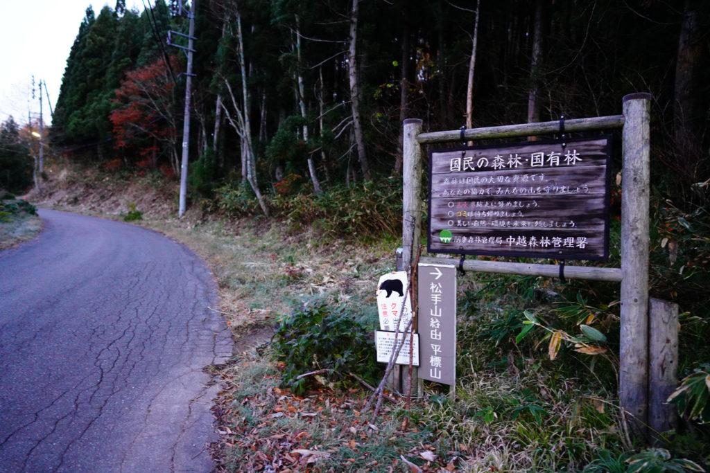 平標山・仙ノ倉山・平標山登山口(松手山コース)