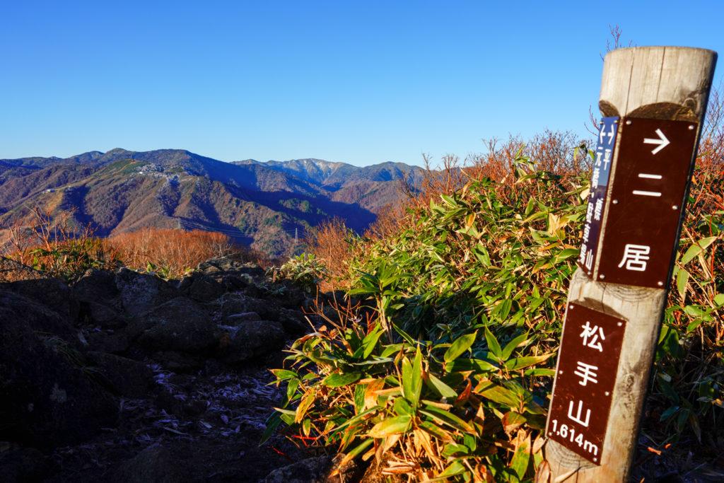 平標山・仙ノ倉山・松手山山頂