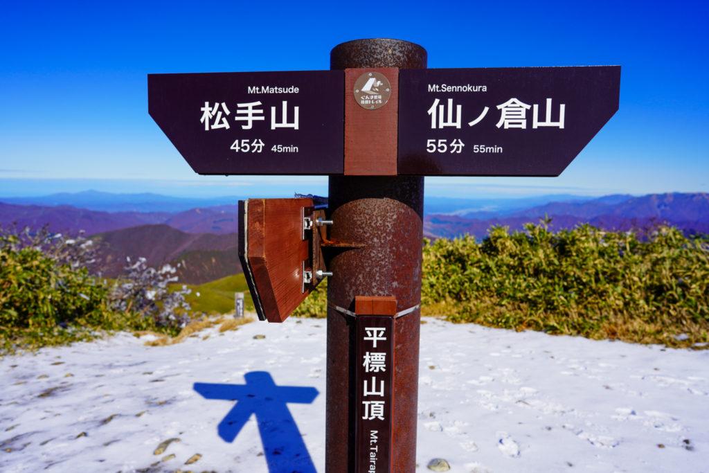 平標山・仙ノ倉山・平標山山頂標識