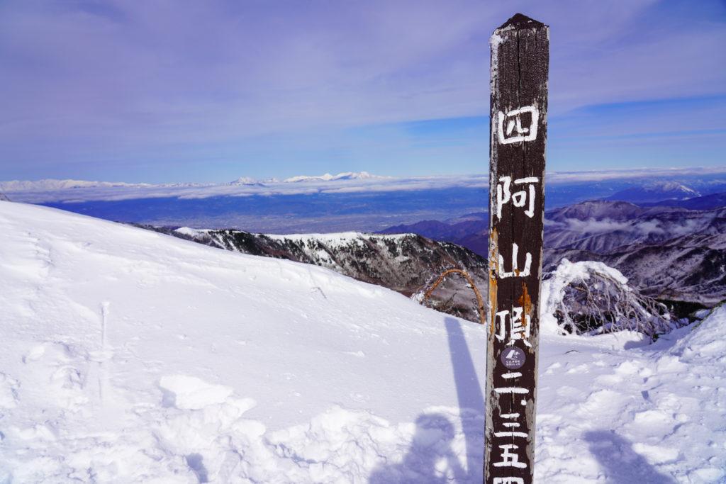 厳冬期・四阿山・四阿山山頂標識
