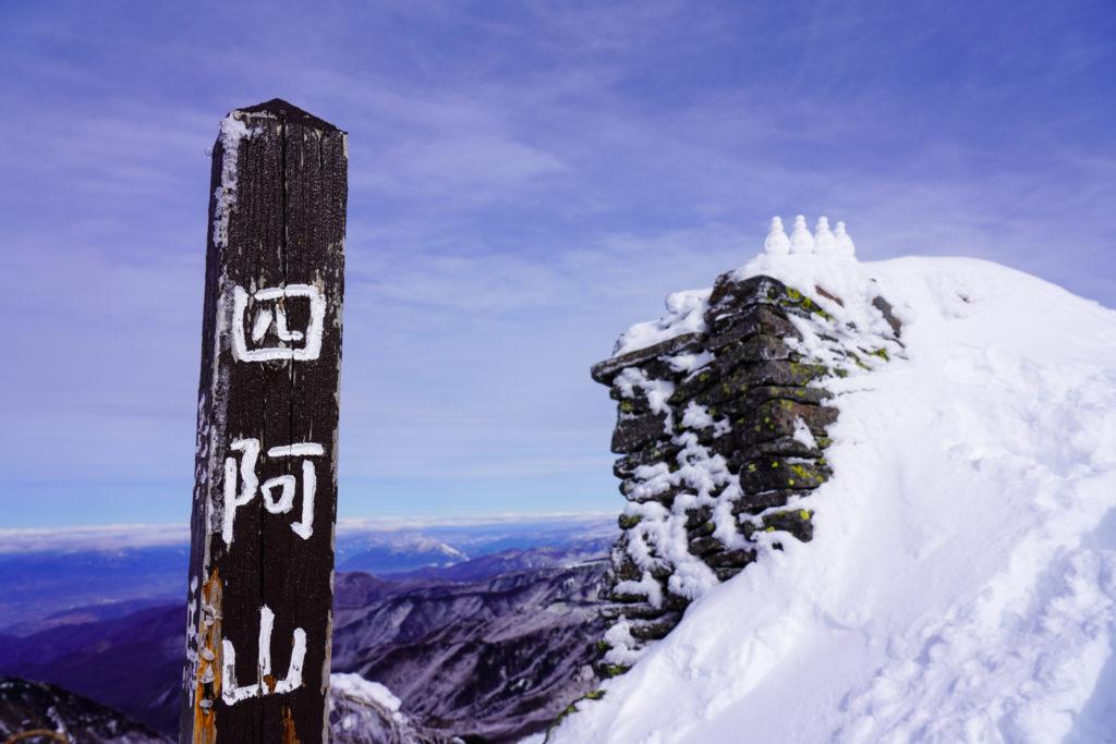 厳冬期・四阿山・ダルマの上になにかが・・・