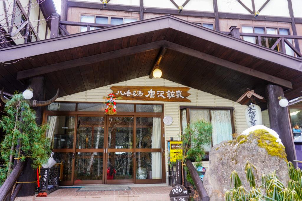 厳冬期・天狗岳・唐沢鉱泉