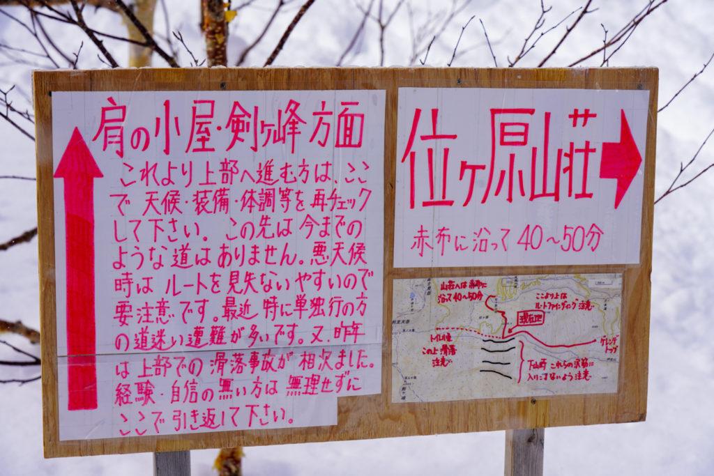 厳冬期・乗鞍岳・ツアーコース終点の看板