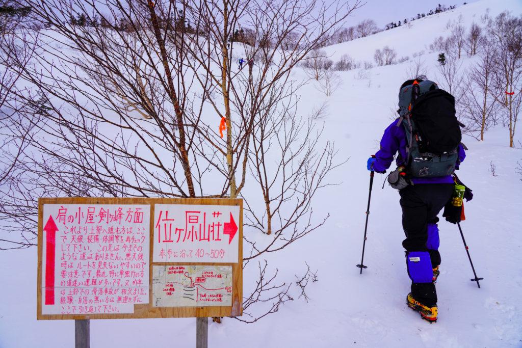 厳冬期・乗鞍岳・ツアーコース終点