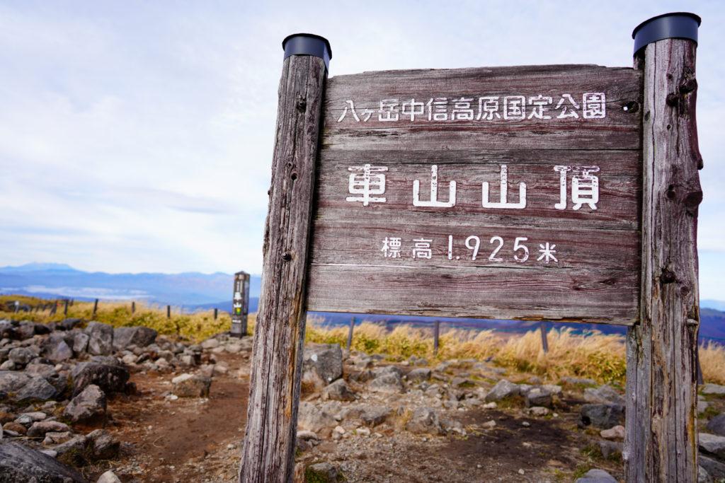 霧ヶ峰・車山山頂標識