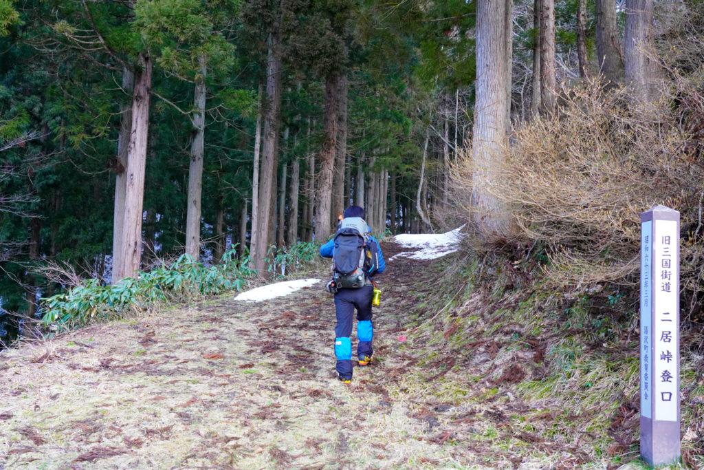 残雪期・東谷山・日白山・旧・三国街道 二居峠登口