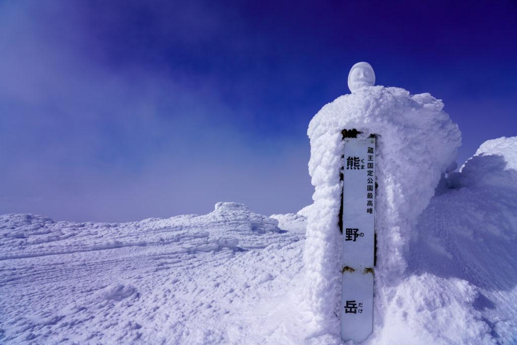 残雪期・蔵王山(熊野岳・刈田岳)・熊野岳山頂
