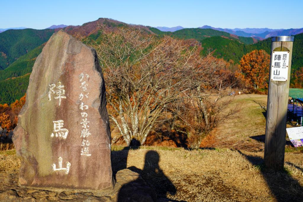 陣馬山・景信山・高尾山・かながわの景観50選、陣馬山