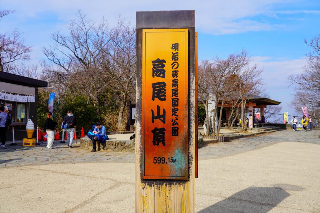 陣馬山・景信山・高尾山・高尾山山頂(2020年2月)