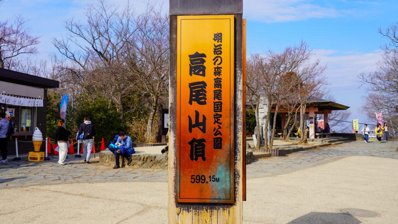 高尾山・景信山・陣馬山